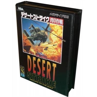 Desert Strike (Jap)
